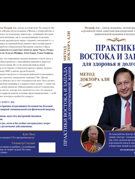 The Integrated Health Bible, Russian edition